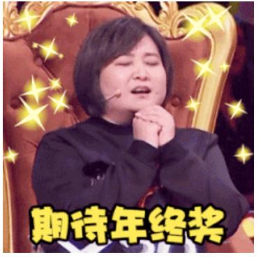 """【年终奖吐槽阵地】为防止员工辞职,年终奖变""""年中奖""""你能接受吗?"""